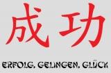 chinesische schriftzeichen ihr vorname als aufkleber. Black Bedroom Furniture Sets. Home Design Ideas